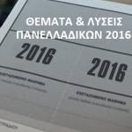 panelladikes_themata_liseis