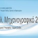mixanografiko-meres-leitoyrgias