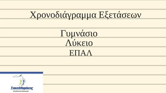 xronodiagramma_exetaseon_2017