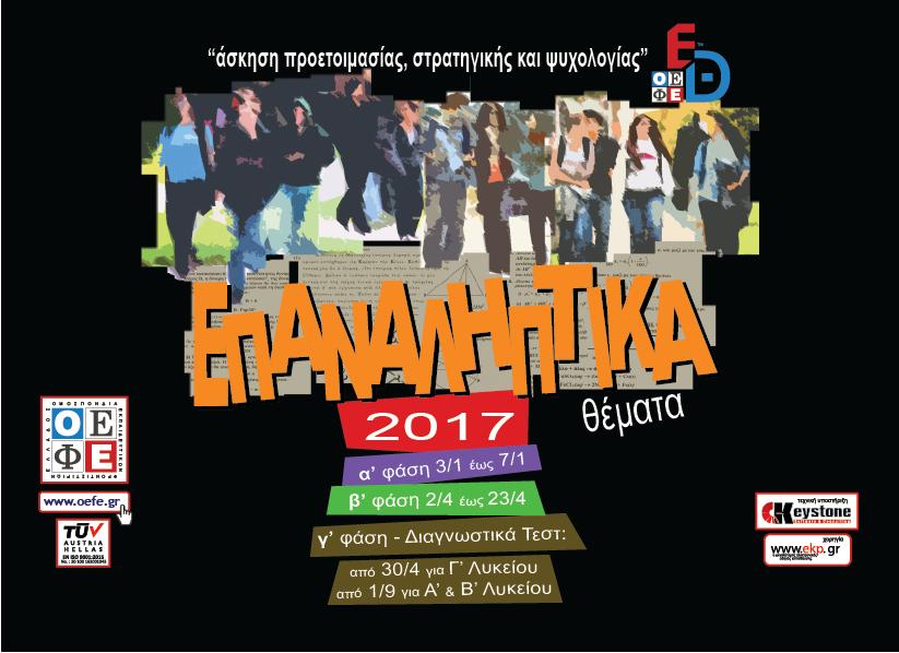 2017-afissa