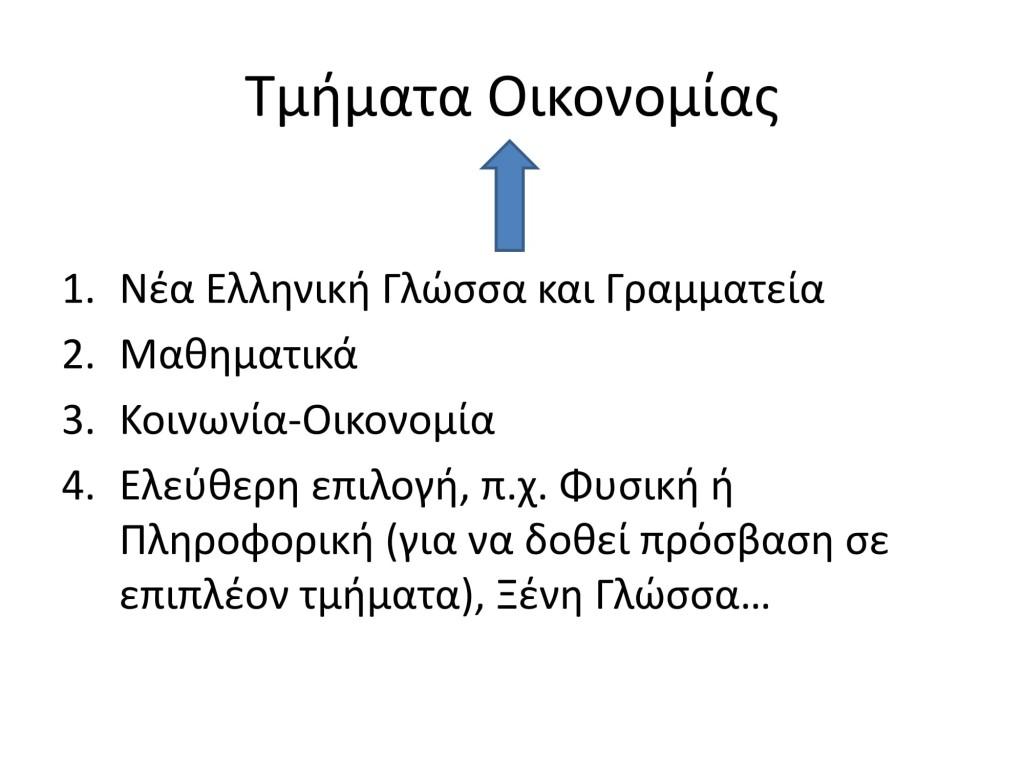 ΟΡΘΗ_ΕΠΑΝΑΛΗΨΗ-_ΛΥΚΕΙΟ_ΠΑΡΟΥΣΙΑΣΗ-5