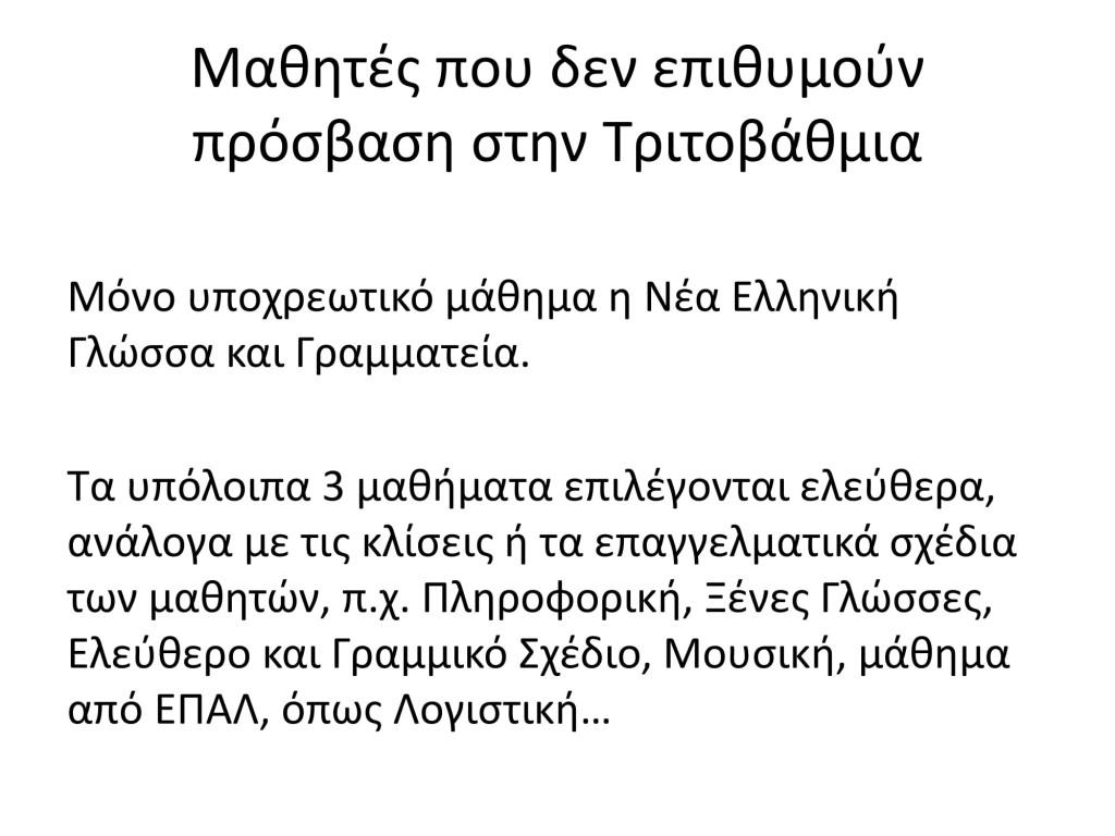 ΟΡΘΗ_ΕΠΑΝΑΛΗΨΗ-_ΛΥΚΕΙΟ_ΠΑΡΟΥΣΙΑΣΗ-7