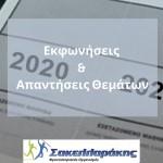 ekfoniseis_themata_2020