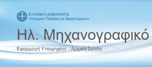 mixanografiko_2020